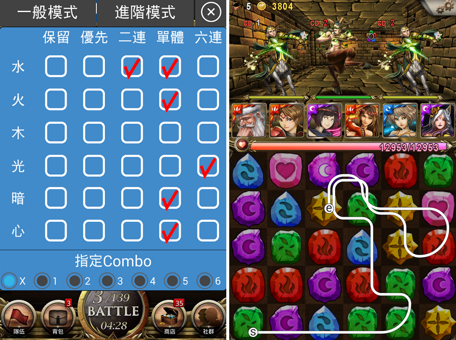 轉珠神手 APK 下載 ( Jewel God Hand )