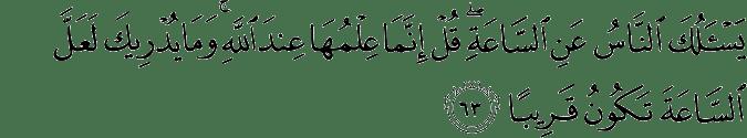 Surat Al Ahzab Ayat 63