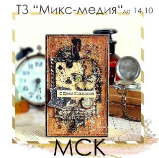 "+++Тематическое задание ""Mixed Media"" до 14/10"