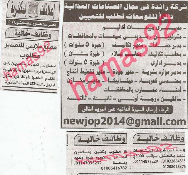 وظائف جريدة الأهرام الجمعة 18/10/2013, وظائف خالية مصر الجمعة 18 اكتوبر 2013