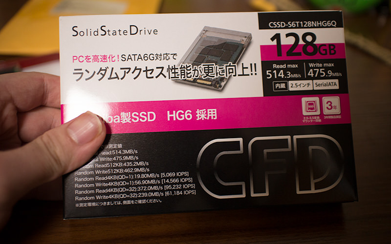 SSDを用意します。