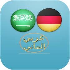 كيف اتعلم اللغة الالمانية