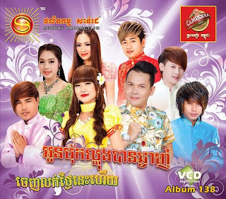 Sunday VCD Karaoke Vol 138 Full Album Khmer song