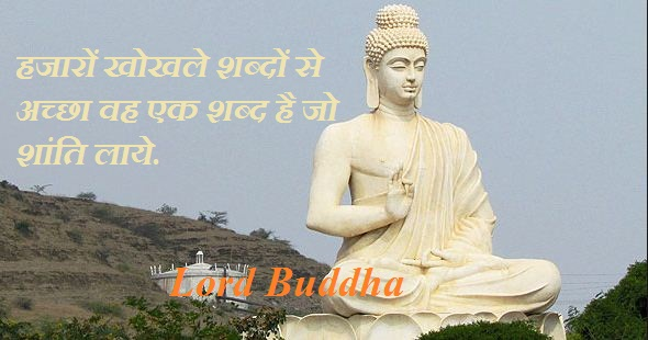 gautam buddha hindi quotes wallpaper images