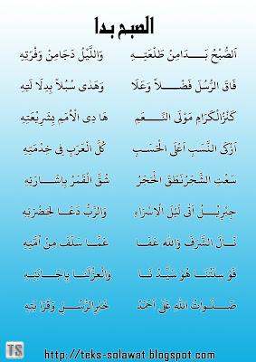 Teks Sholawat Assubkhubada