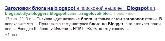 изменить заголовок в поисковой выдаче