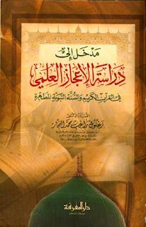 مدخل إلى دراسة الإعجاز العلمي في القرآن الكريم والسنة النبوية المطهرة - زغلول النجار