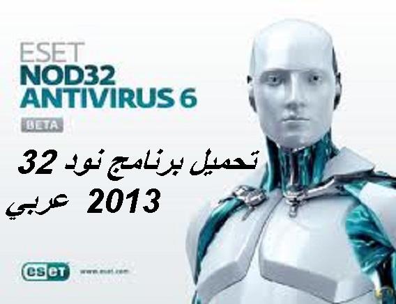 تنزيل حامي الفيروسات مجانا