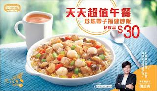 大家樂 天天超值午餐珍珠帶子福建炒飯配飲品 HKD30