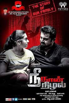 Nee Naan Nizhal (2014) Tamil Movie Poster
