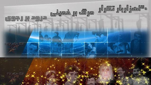 ایران- قتل عام 67 عکسی از30 هزار گل سرخ سربدار67