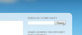 Поисковая форма на странице блога