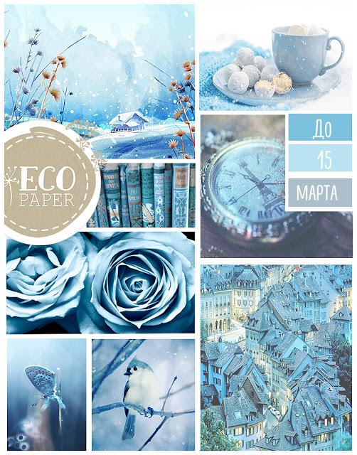 Вдохновение от EcoPaper