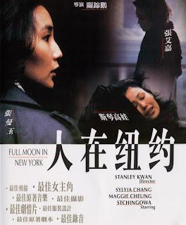 Full Moon in New York (1999)