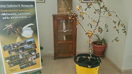 Το περιβαλλοντικό μας πρόγραμμα (2013-14)
