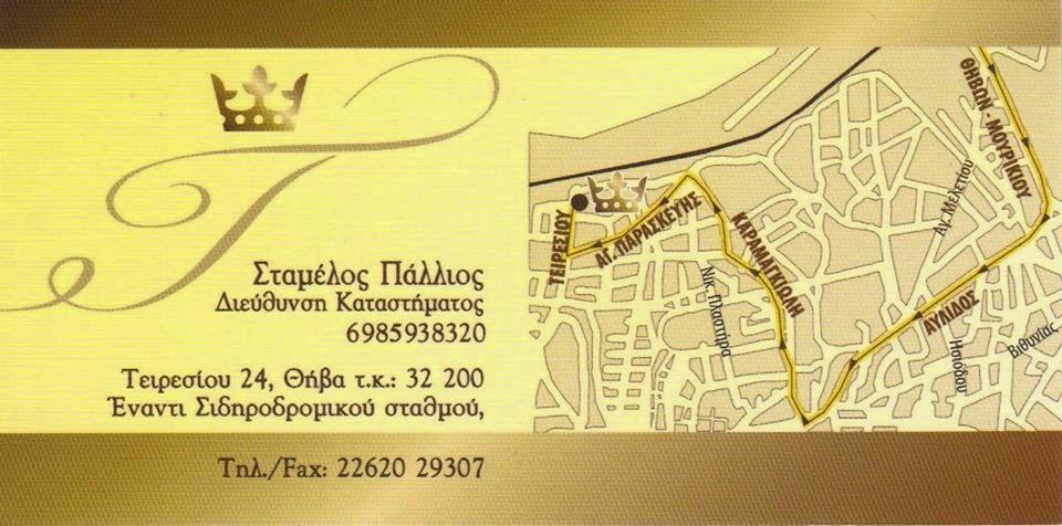 ΚΟΣΜΙΚΟ ΚΕΝΤΡΟ '' ΤΖΑΚΙ '' Σ.Σ. ΘΗΒΑΣ