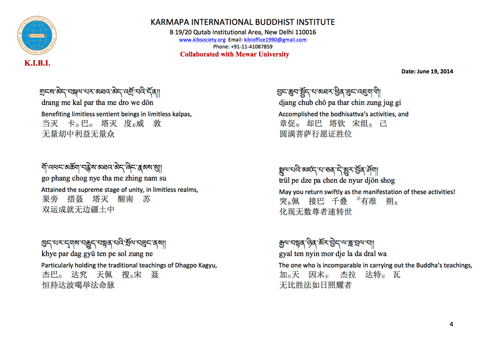 English translation of the Prayer for a swift rebirth of Kunzig Sharma Rinpoche, Mipham Chokyi Lodroe by Karmapa Thaye Dorje