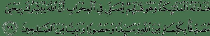 Surat Ali Imran Ayat 39