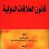 كتاب : قانون العلاقات الدولية