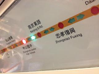 mrt で臺北車站へ移動
