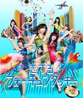 AKB48 - Koisuru Fortune Cookie 恋するフォーチュンクッキー