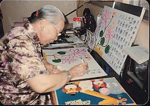 澎湖樸素畫家  呂洪閨淑老夫人 (1916~1986)The Penghu (Pescadores) Amateur painter 呂洪閨淑老夫人 (1916~1986)
