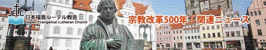 宗教改革500年関連ニュース