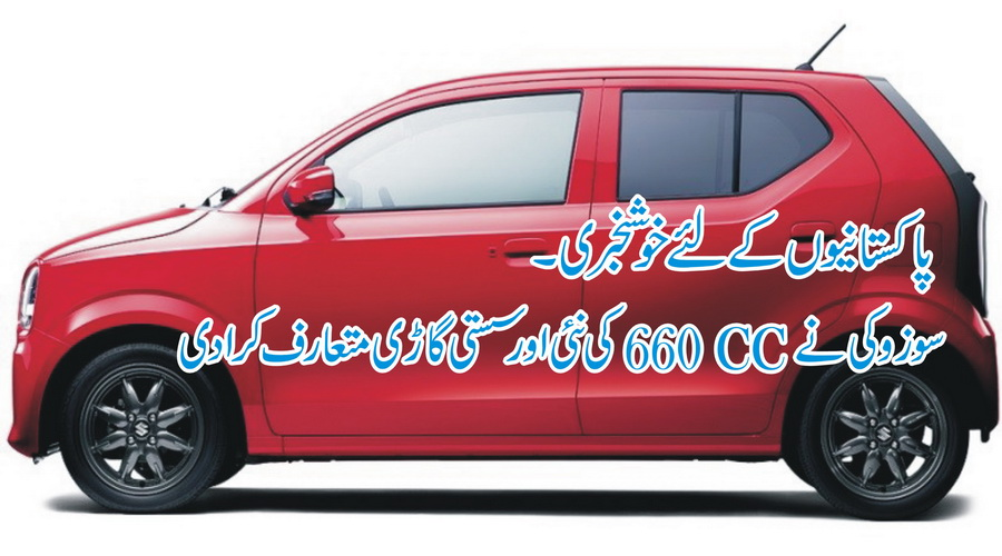 Suzuki Introducing 660 Cc New Car In Pakistan Price Review