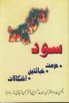 Sood (Riba)  by  Engr. Naveed Ahmed
