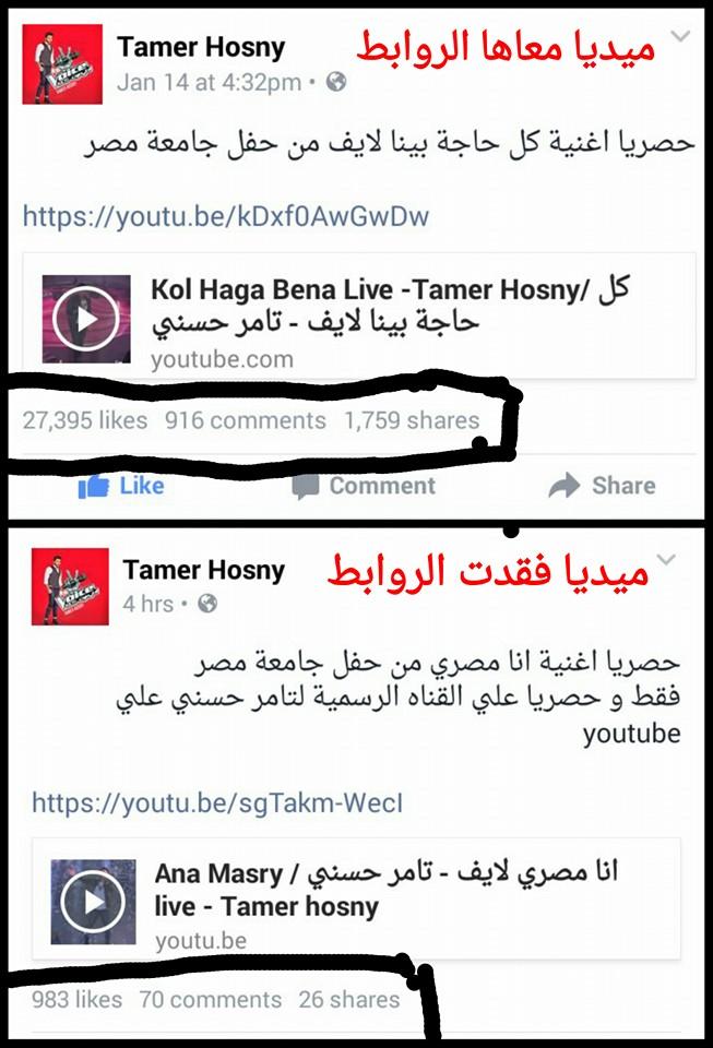 خلافات بين تامر حسني وجمهورة علي فيسبوك