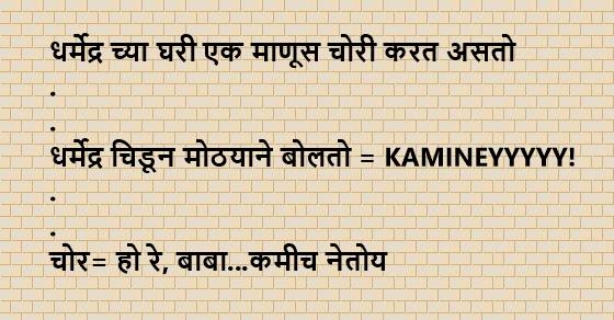 Latest marathi jokes 2015