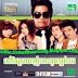 Big Man VOL.20 | Monus Kro Doch Bong Min Sorm Srolanh Oun (HQ)