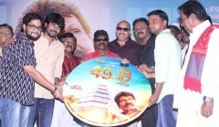 49-O Tamil Movie Audio Launch