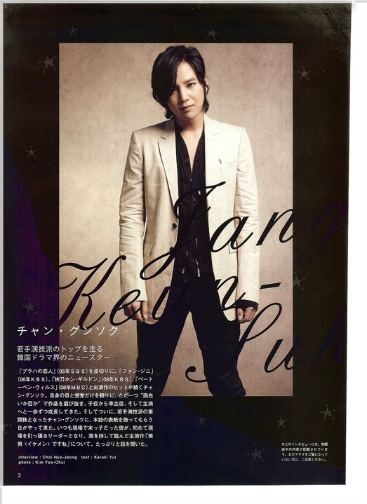 Rocker Fashion☀Jang Geun Suk