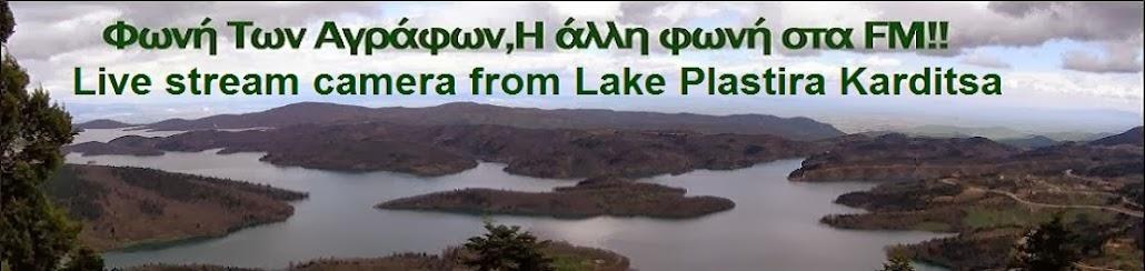 Φωνή των Αγράφων Ζωντανή Κάμερα από την Λίμνη Πλαστήρα