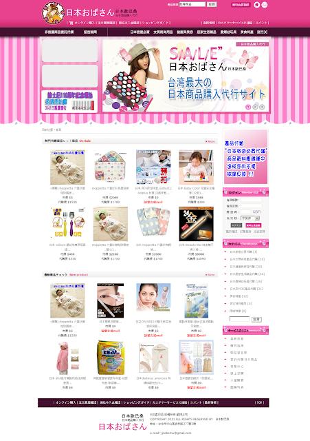 網頁設計,網站建置,購物車網站,購物網站設計 - 日本歐巴桑,日本代購網