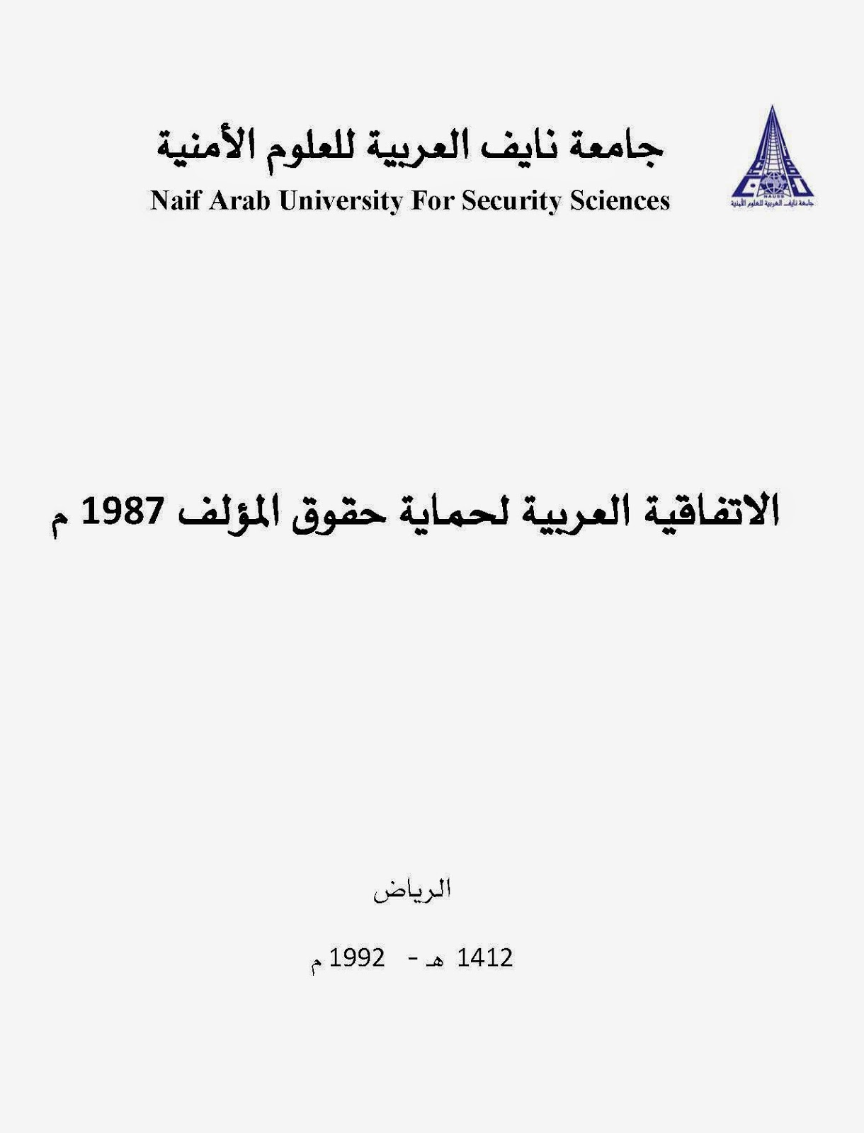 الاتفاقية العربية لحماية حقوق المؤلف 1987 م - جامعة نايف العربية للعلوم pdf