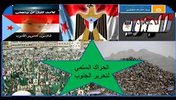 الحراك السلمي لتحرير الجنوب