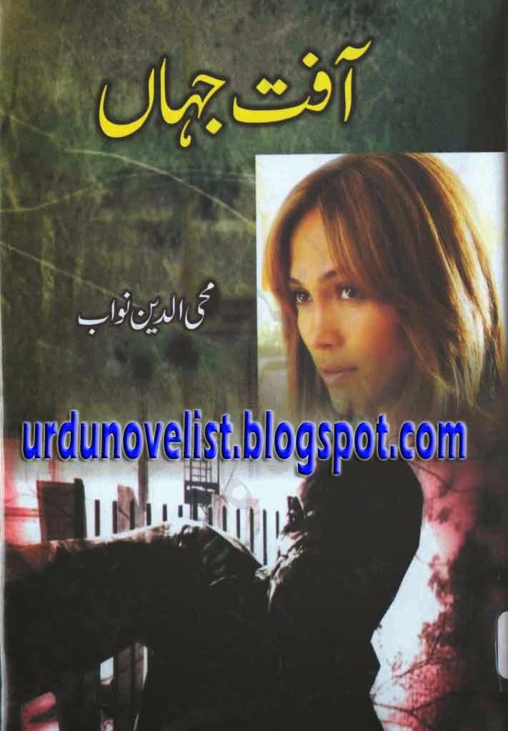Afat Jahan By Mohiuddin Nawab