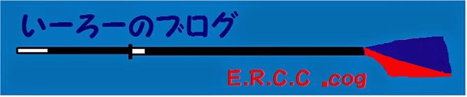 イーローのブログ ERCC.cog