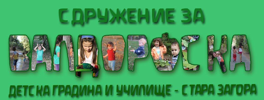 "Сдружение ""За валдорфска детска градина и училище-Стара Загора"""