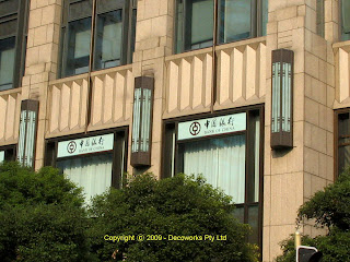 China bank facade detail