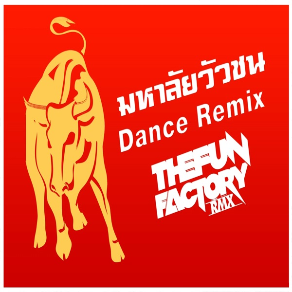 Download มหาลัยวัวชน (Cover Dance Remix) – ThefunfactoryRMX 4shared By Pleng-mun.com
