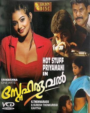Snehathooval (2010) - Malayalam Movie