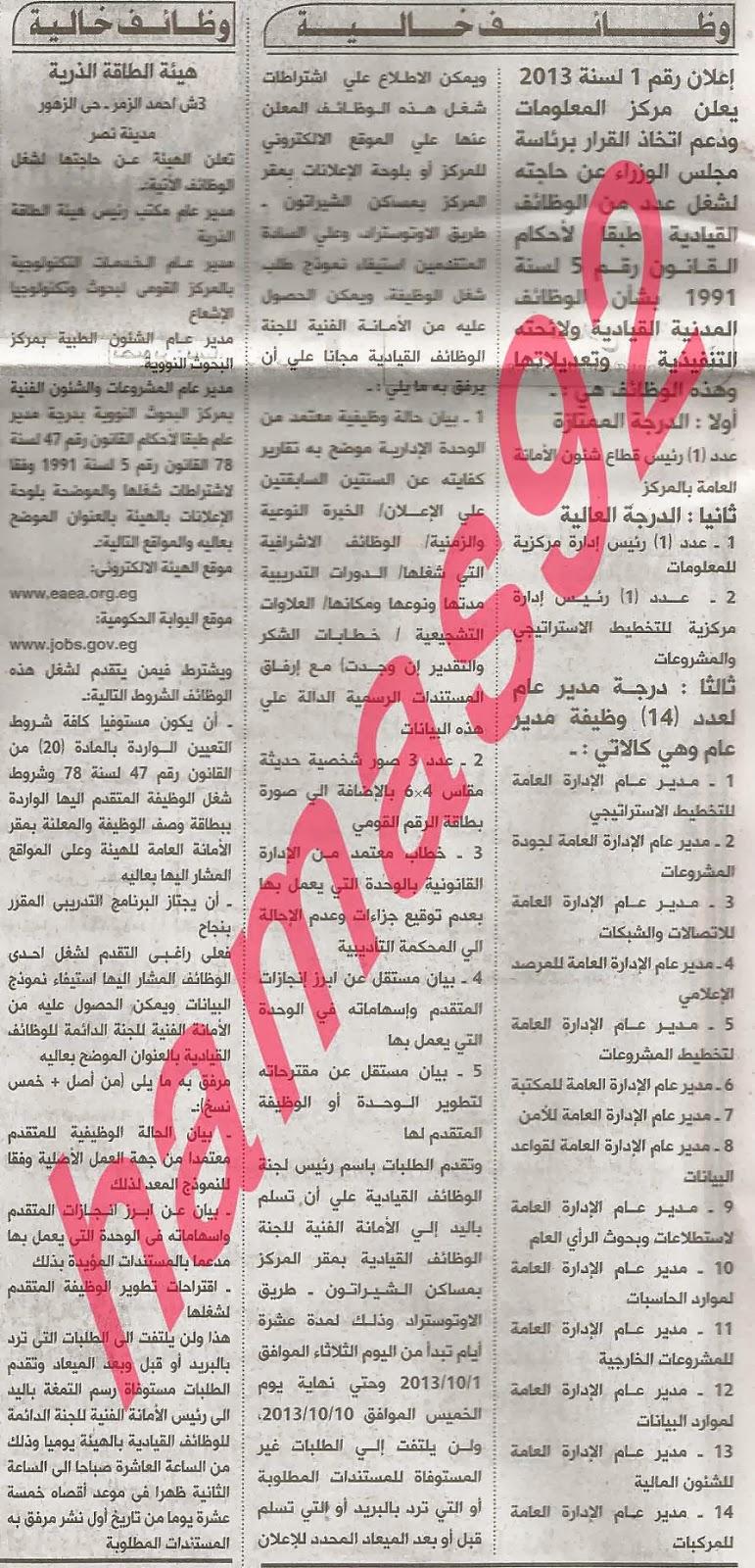 وظائف خالية مصر 2 اكتوبر 2013, وظائف جريدة الاهرام المصرية 2/10/2013
