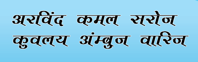Vimal Hindi font download
