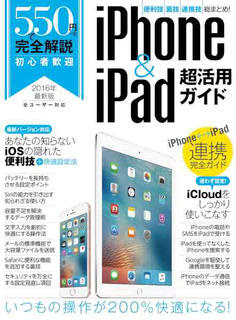 iPhone&iPad超活用ガイド 2016