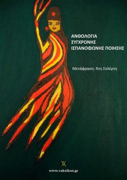 Antología de poesía actual en castellano traducida al griego