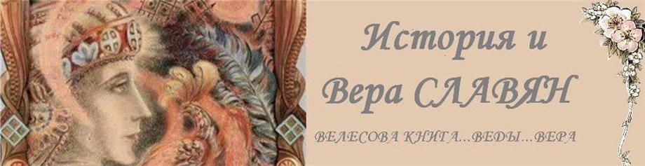 История и Вера СЛАВЯН