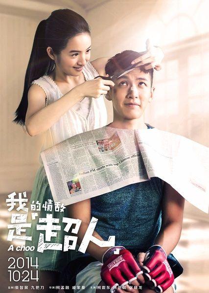 30 JULAI 2020 - A CHOO (Mandarin)